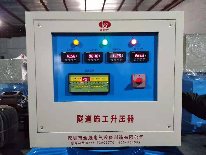 金晟油浸式隧道施工升压器500KVA