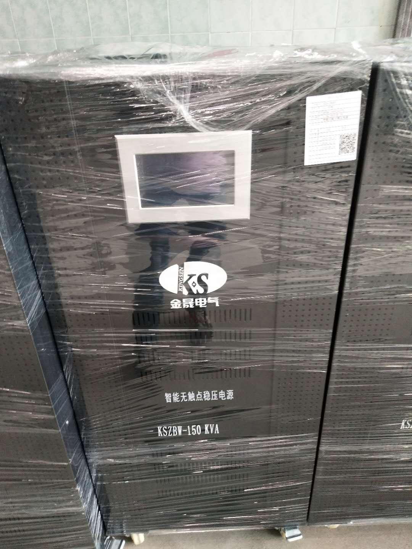 智能无触点稳压电源KSZBW-100KVA